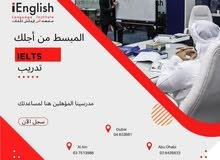 معهد اي انجلش للغات