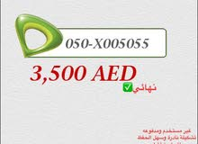 Special Number Etisalat 050