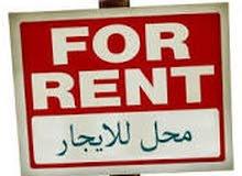 للايجار محل في منطقه الراشديه 3 على دفعات شهريه