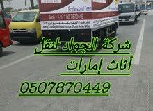 Al Ain شركة الجواد لنقل أثاث