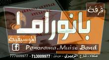 فرقةبانوراماالموسيقية