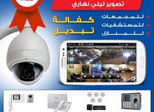 For immediate sale New  Security Cameras in Hawally
