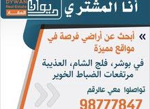 مطلوب أراضي في بوشر و الانصب و الغبره و القرم و الخوير وفلج الشام