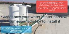 عروض مغرية جدا على جميع انواع سخانات الماء المنزلية والمركزية water heater