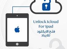 ازالة قفل الايكلود Alwasatgate