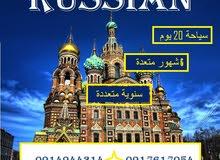 خدمات التاشيرة الروسية تشمل الدعوة وتجهيز الملف