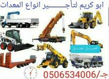 رافعات وكرينات ونش سطحه معدات ثقيله للايجارفي الرياض 0506534006