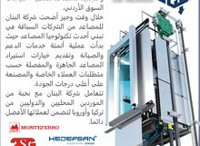 صيانة مصاعد (Elevator Maintenance)