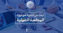 دورة تأهيل المحاسبين مع شهادة خبرة وتدريب ميداني IGC Academy
