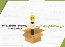 Translation in Dubai - Transhome Translation - Legal Translation - Arabic to English