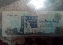 100 جنيه قديمه و نادره