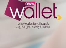 Wallet محفظة الكروت