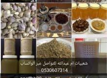 شعبيات ام عبدالله للسمن والقهوه وغيرها الكثير