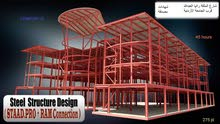 اليوم تصميم steel structure design