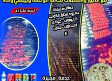 حفلات باربكيو السوري