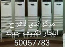 تاجير وحدات تكييف عموديه 50057783