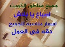 اصباغ 2019يا بلاش ابو مصطفى جميع مناطق الكويت