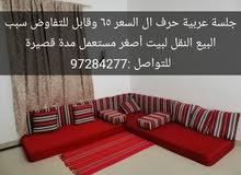 جلسة عربية فقط  حرف L ولا يوجد سجاد