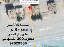 ارض للبيع على شاطي البحر الدهاريز بالصفة الاولى على رمل البحر مميزة