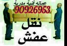 نقل جميع الأغراض من جميع مناطق الكويت
