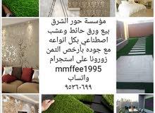 بيع ورق حائط وعشب صناعي