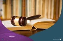 الدورات القانونية لصيف 2017