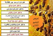 مناحل فارس عسل نحل ابو الفوارس
