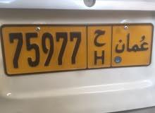 لبيع رقم سيارة 75977/ح