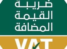 محاسب عام خبرة في التسجيل وتطبيق ضريبة القيمة المضافة للمؤسسات الصغيرة والمتوسطة