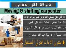 shifting moving carpenter call 50562260