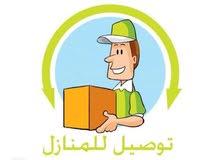 توصيل المنتجات والمأكولات من الباب للباب