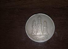 عملة معدنيه اماراتيه من عام 1973