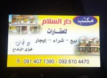 مبنى تجاري مؤجر حاليا  للبيع بالقرب من المجمع الصحي لزاوية الدهماني