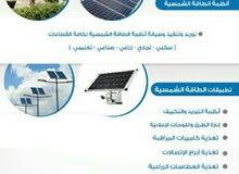توريد وتركيب طاقة شمسية . مزارع ..مخيمات..مصانع..متاجر......