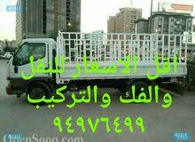 اقل الاسعار للنقل والفك94976499 والتركيب