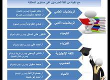 دورات مناهج الطلاب التوجيهي
