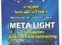 شركة ميتا لايت للتوريدات والتركيبات والصيانة والمقاولات الكهربائية
