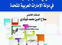 كتب وقوانين وصيغةجديده ومهمه جدا وكتب وعناوين جديده لأول مره في دولة الإمارات