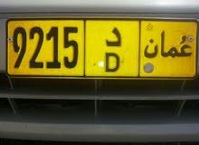 رقم للبيع  د 9215
