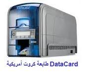 ماكينة طباعة الكارنيهات الأمريكية Datacard