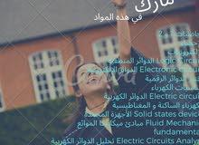 مدرس رياضيات و إحصاء ثانوي صف 12 و 11 و 10 علمي و أدبي و متوسط