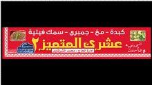 مطعم كبدة ومخ عشرى المتميز2مدينة المستقبل/01030504517