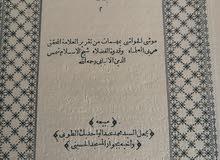 كتاب قديم و نادر
