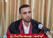 مدرس تربيه اسلاميه وتأسيس أطفال ومحفظ قرآن