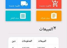 برنامج BagBox لادارة المخازن والمبيعات
