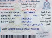 ابحث عن عمل  مشرف أو محاسب توجد رخصة قيادة سوداني