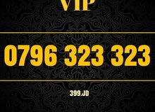 رقم زين مميز VIP - لن يتكرر - بسعر مغري - التوصيل مجاناً