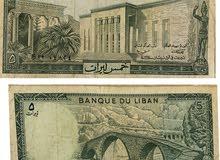 عملة ورقية نادرة ( 5 ليرات إصدار 1978 )