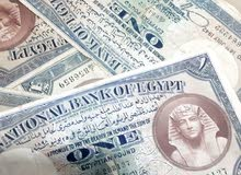 للبيع أو البدل عملات ورقية و معدنية ملكية و جمهورية مصرية قديمة