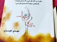 الرقص مع الحياه/فرانكشتاين في بغداد/فرانكشتاين
